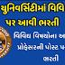Recruitment to various posts in Saurashtra University