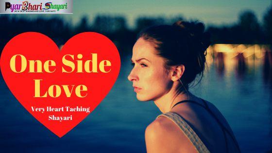 One Sided Love Shayari, 20 Deep Heart Touching One Sided Love Shayari
