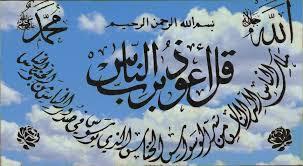 benefits of surah al naas in urdu