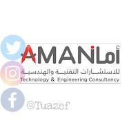 شركة أمان Aman للتكنولوجيا والاستشارات الهندسية - وظائف شاغرة