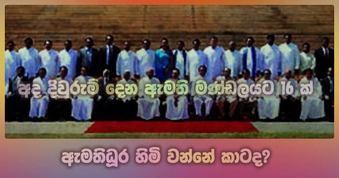 https://www.gossiplankanews.com/2019/11/16-cabinet-ministers.html#more