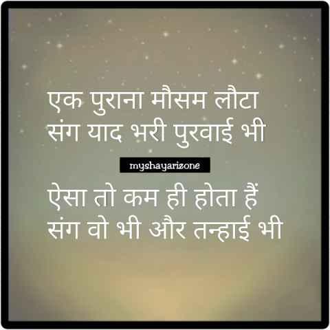 Sensitive Tanhaai Bhari Yaadein Image Shayari Lines Whatsapp Status