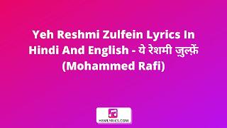 Yeh Reshmi Zulfein Lyrics In Hindi And English - ये रेशमी ज़ुल्फ़ें (Mohammed Rafi)
