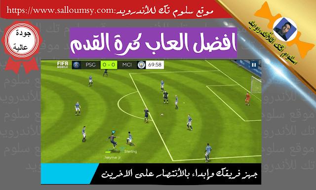 العاب كرة قدم فيفا