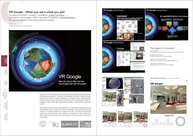 Google 地球的空間 VR 環境互動,台北 101 空間展示,梁又文老師設計作品集