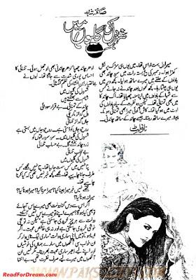 Shehar e dil ki galiyon mein novel by Saima Shahid pdf