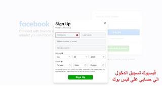 فيسبوك تسجيل الدخول الي حسابي على فيس بوك 2020 من الكمبيوتر والجوال؟