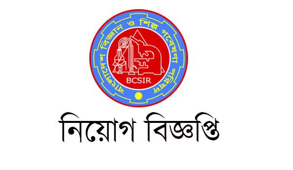 BCSIR Job Circular 2021