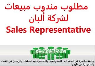 وظائف السعودية مطلوب مندوب مبيعات لشركة ألبان Sales Representative
