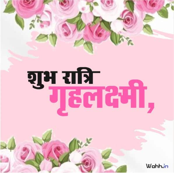 shubhratri  wife