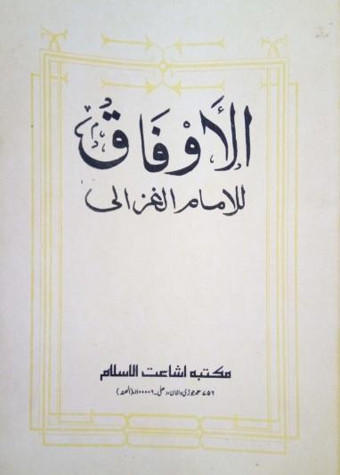 download pdf kitab aufaq ghazali