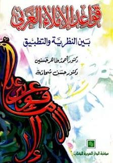 تحميل كتاب قواعد الإملاء العربي بين النظرية والتطبيق pdf - حسن شحاتة وأحمد حسنين