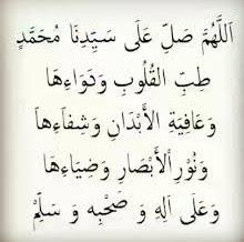 Bacaan Sholawat Syifa' Tibbil Qulub Doa Agar Selamat dari Wabah Penyakit
