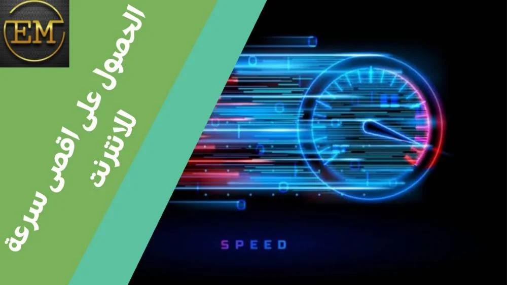 كيفية تسريع الانترنت