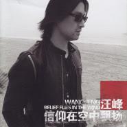 Wang Feng (汪峰-) - Dang Wo Xiang Ni De Shi Hou (当我想你的时候)