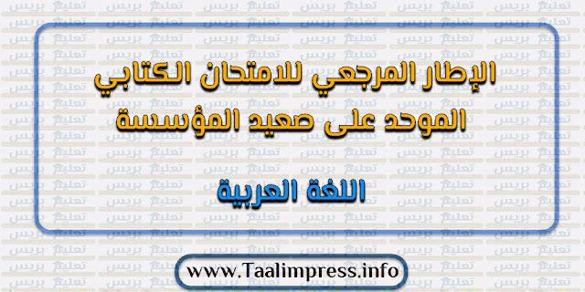 الإطار المرجعي للامتحان الكتابي الموحد على صعيد المؤسسة الخاص باللغة العربية