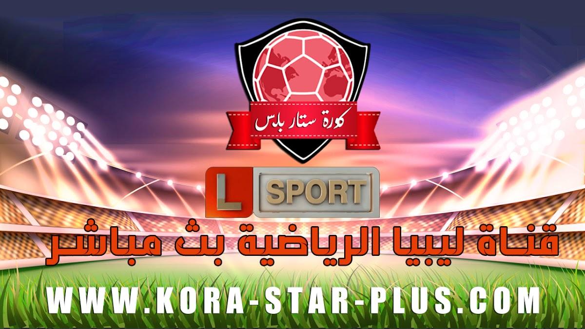 مشاهدة قناة ليبيا الرياضية بث مباشر بجميع الجودات بدون تقطيع