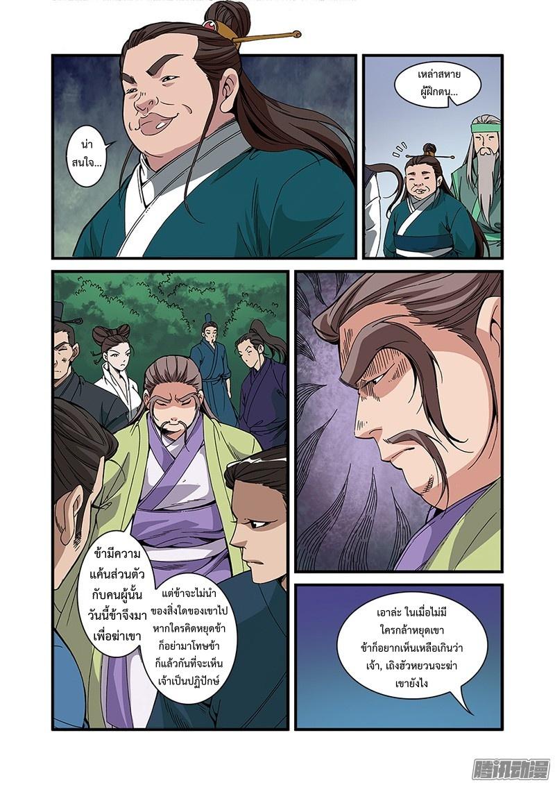อ่านการ์ตูน Xian Ni 53 ภาพที่ 17