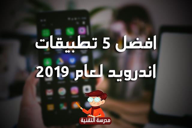 افضل 5 تطبيقات اندرويد لعام 2019