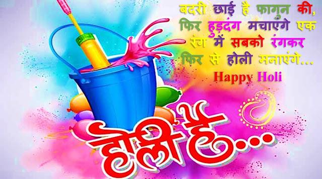 Happy Holi Photo in Hindi