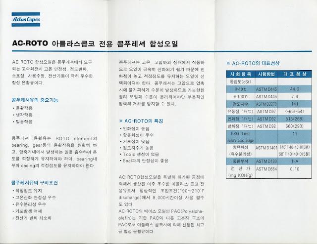 Catalogue dầu máy nén khí Atlas Copco AC ROTO 46 & 68