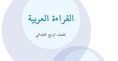 كتاب القراءة العربية للصف الرابع الأبتدائي المنهج الجديد 2018 - 2019