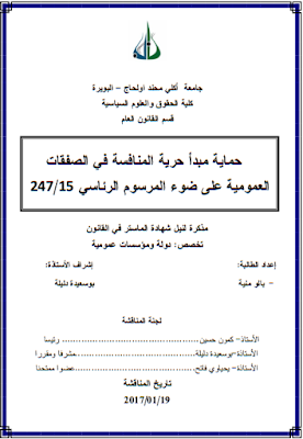 مذكرة ماستر : حماية مبدأ حرية المنافسة في الصفقات العمومية على ضوء المرسوم الرئاسي 15/247 PDF