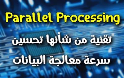 المعالجة المتوازية Parallel Processing