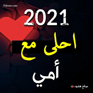 2021 احلى مع ماما