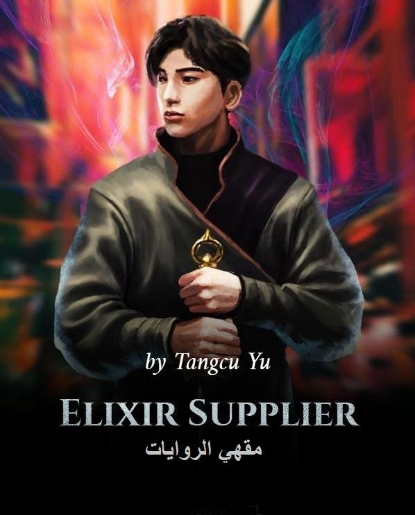 رواية Elixir Supplier الفصول 801-810 مترجمة