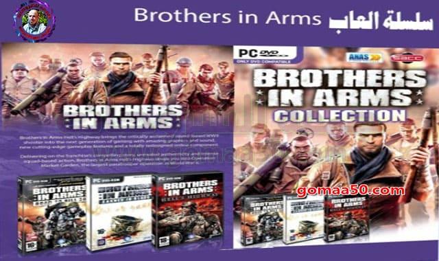 اسطوانة العاب Brothers in Arms