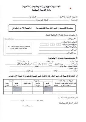 استمارة التسجيل المعتمدة في التحضيري و السنة الاولى ابتدائي 2020