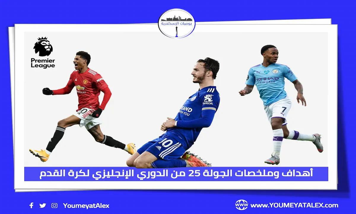 أهداف وملخصات الجولة 25 من الدوري الإنجليزي لكرة القدم (فيديو)