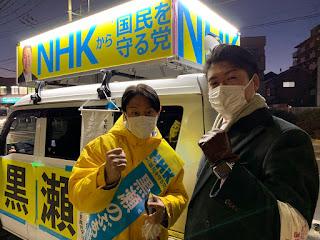 NHK党 黒瀬のぶあき 松田わたる