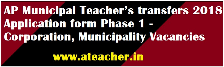AP Municipal Teacher's transfers 2018 Application form Phase 1 - Corporation, Municipality Vacancies