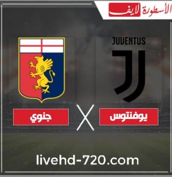 بث مباشر مباراة يوفنتوس وجنوي في كأس ايطاليا