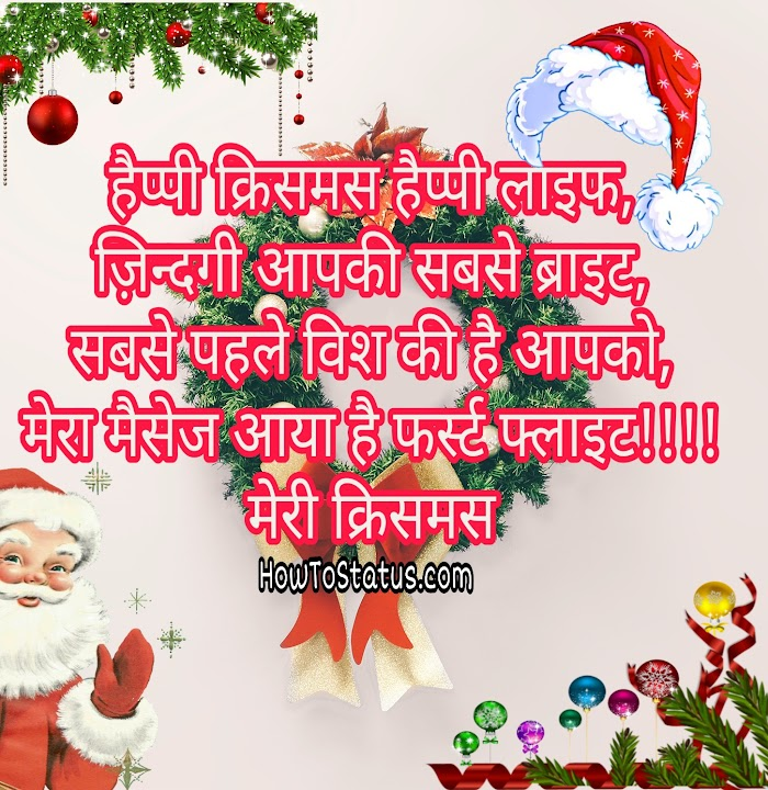 Latest Marry christmas 2018 status in hindi or Shayari