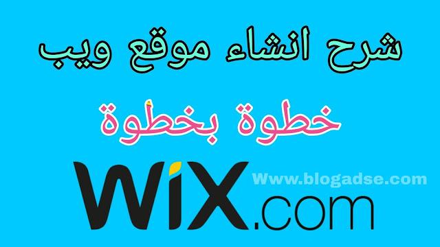 wix,شرح موقع wix,wix website,شرح,شرح wix,موقع wix,wix شرح,شرح كامل لموقع wix,wix 2016,wix شرح بالعربي,موقع wix لتصميم المواقع,wix بالعربي,شرح منصة wix,انشاء موقع مجاني wix,مجانا,الربح,wix.com,wix انشاء موقع,شرح برنامج wix,الربح من wix,wix landing pages,طريقة,بديل موقع wix,تصميم موقع
