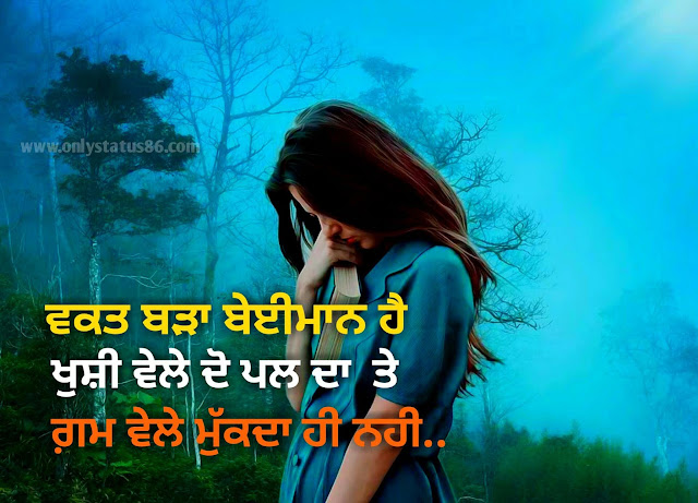 Sad Punjabi status