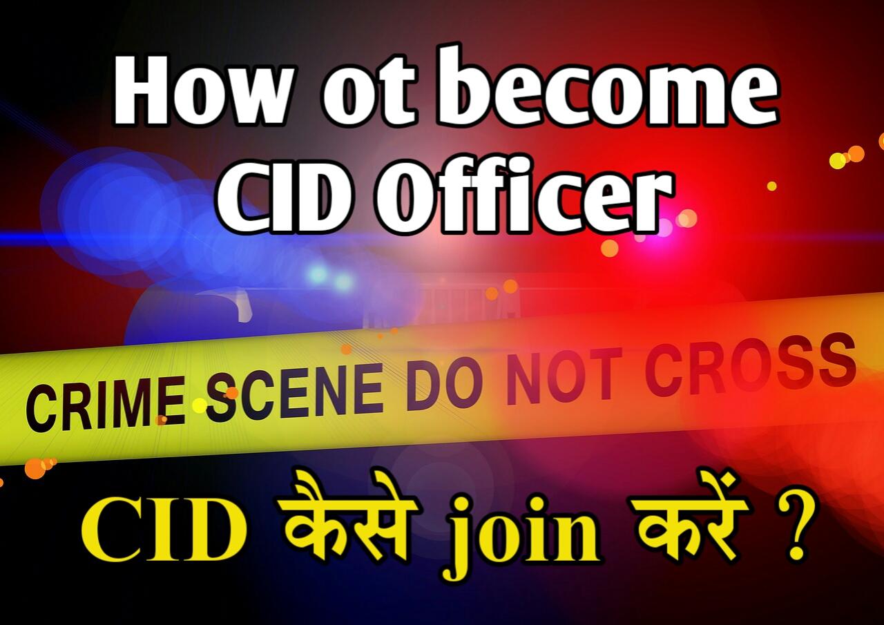 How to become a cid officer | cid कैसे join करें