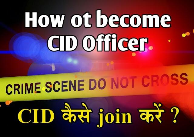 Cid officer कैसे बनें जाने हिंदी में
