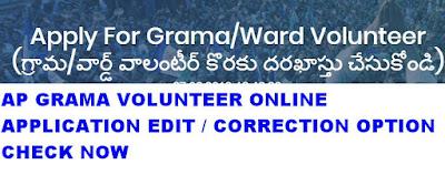 AP Grama Volunteer Edit Online Application 2019 Online application Correction Option 1