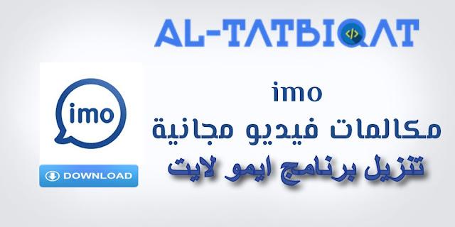 تنزيل برنامج ايمو لايت imo Lite 2020 للاندرويد اخر اصدار