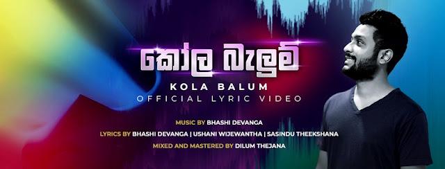 Kola Balum Song Lyrics - කෝල බැලුම් ගීතයේ පද පෙළ