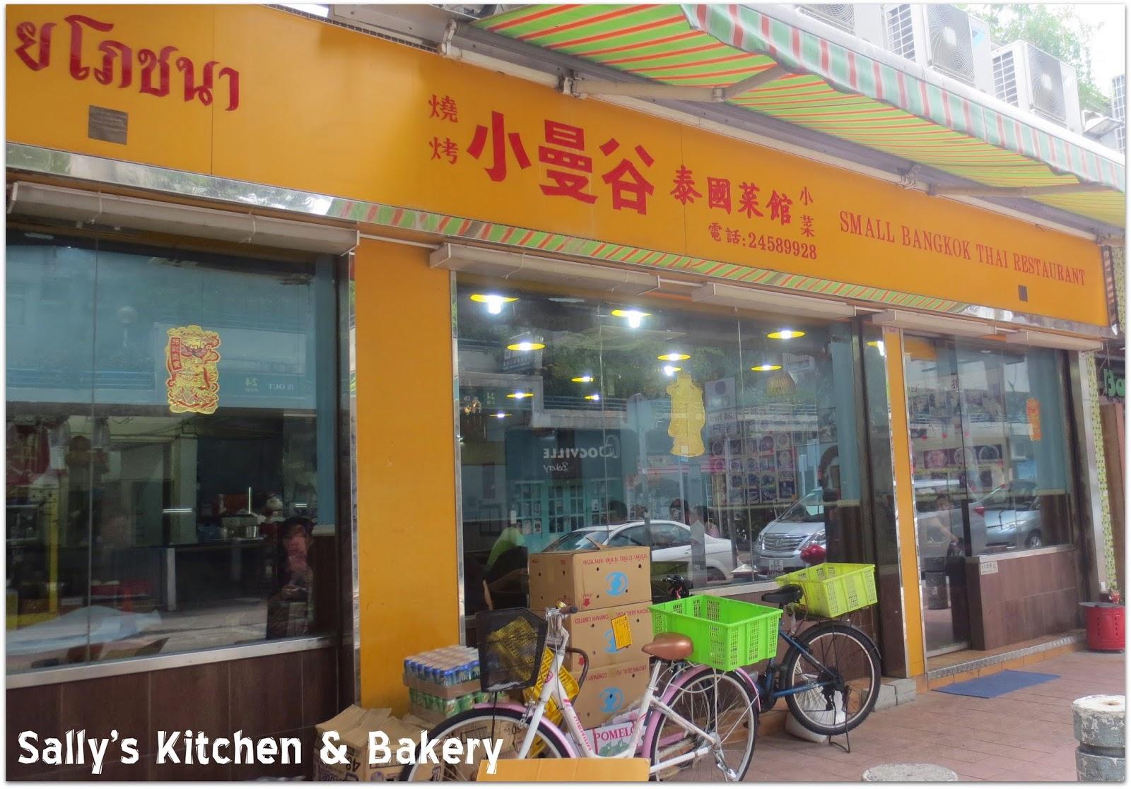 Sally's Kitchen & Bakery: 小曼谷泰國菜館 (屯門)