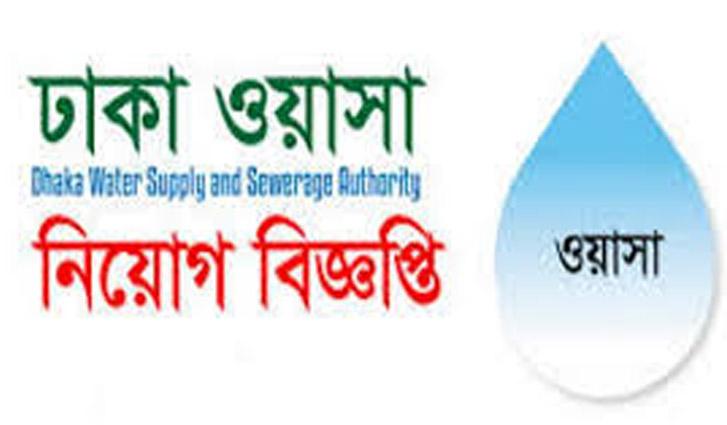 Dhaka Water Supply and Sewerage Job Circular-2019
