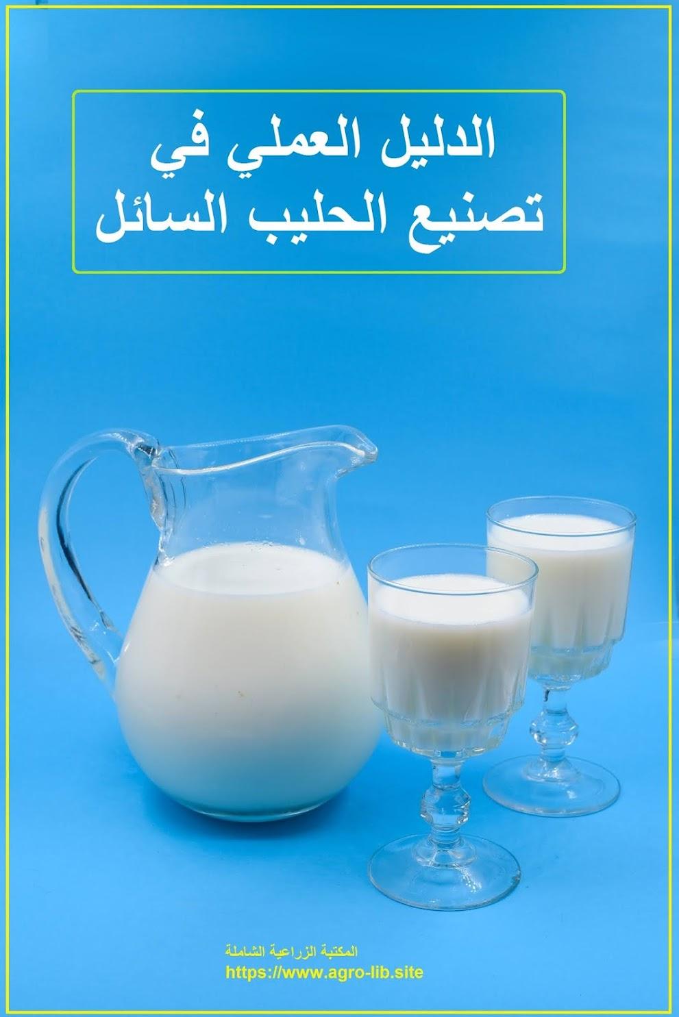 كتاب : الدليل العملي في تصنيع الحليب السائل