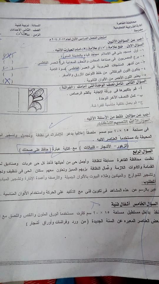امتحان التربية الفنية للصف الثاني الاعدادي الترم الاول 2019 القاهرة