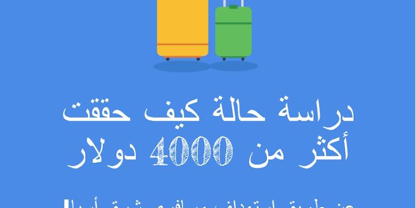 هدية العام الجديد : كيف تحقق أكثر من 4000 دولار خلال 60 يوم !