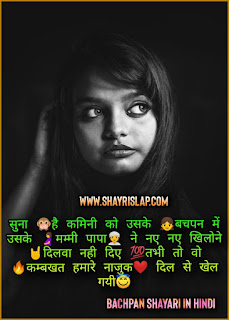 These shayari post is all about shayari on bachpan and bachpan shayari this post is written to make strong friendship